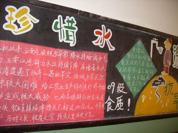 """同时策划以""""抗旱救灾""""为主题的黑板报制作活动,还制作了100张彩色宣传"""