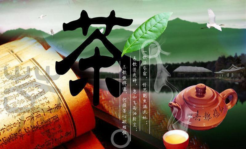 中国茶文化的