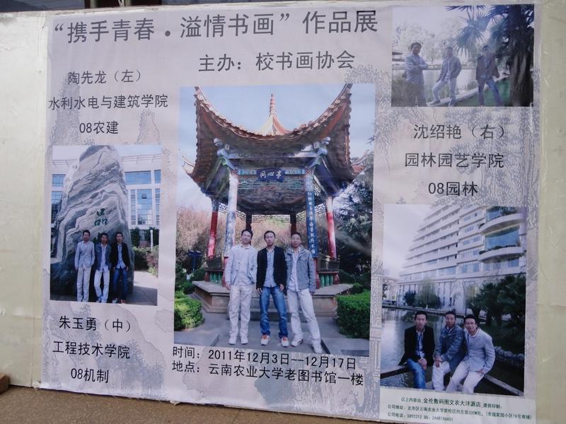 园林园艺学院 云南农业大学图片